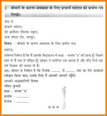 Ideas Of How To Write A Leave Letter Teacher In Hindi For Sample