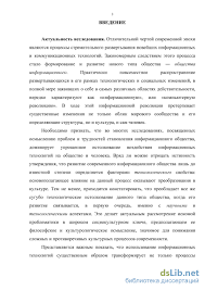 Информационное общество и перспективы его трансформации   Информационное общество и перспективы его трансформации философско культурологический анализ Моргунов Андрей Александрович