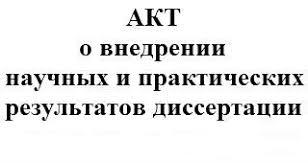 Внедрение результатов исследования phd в России Акт о внедрении научных и практических результатов диссертационного исследования