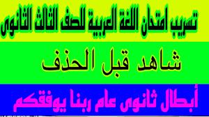 تسريب امتحان اللغة العربية للصف الثالث الثانوى ليلة الامتحان تسريب شاومينج  الثانوية العامة 2021 - YouTube