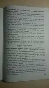 ГДЗ рабочая тетрадь по математике класс Ситникова