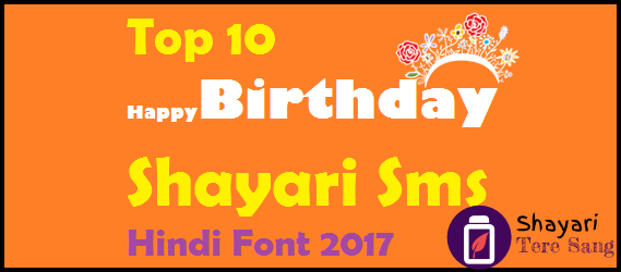 birthday shayri in hindi font