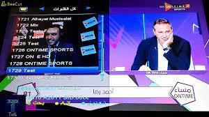 طريقة تنزيل تردد قناة اون تايم سبورت الجديدة 2021 مشاهدة مباراة ليفربول  اليوم بث مباشر - YouTube