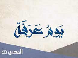 متى يبدأ الدعاء يوم عرفة ومتى ينتهي - المصري نت