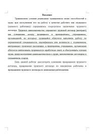 Основания прекращения трудового договора Контрольные работы  Основания прекращения трудового договора 25 03 10 Вид работы Контрольная работа