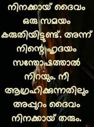 Image of: Whykol Positivity Well Said Quotes Sad Quotes Motivational Quotes Quote Pictures Picture Quotes Pinterest Good Morning Malayalam Quotes മലയള ചനതകൾ