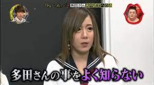 月曜 から 夜ふかし 多田 さん