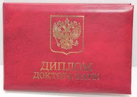Купить диплом доктора наук в Санкт Петербурге  Если ваш уровень подготовки достаточно высок а диплом является банальной формальностью то проблема решается очень просто готовый диплом доктора наук