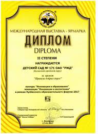 Наши достижения Сведения об образовательной организации  Диплом 2 степени Международной выставки ярмарки Кузбасского образовательного форума 2017
