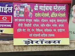 Sai Baba Shopy Godoli Book Shops In Satara Justdial
