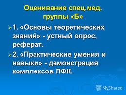 Презентация на тему Всероссийский физкультурно спортивный  64 Оценивание