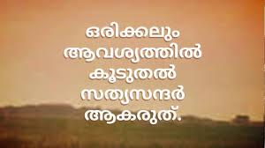 Motivational Life Quotes Malayalam Whatsapp Status Sad Malayalam