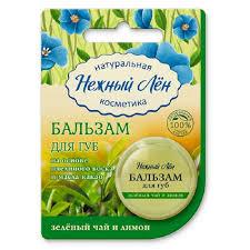 <b>Бальзам для губ</b> Зеленый чай и лимон, Нежный Лен