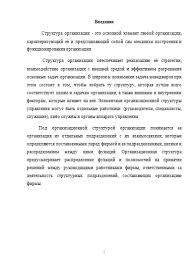 Контрольная работа по Менеджменту Вариант Контрольные работы  Контрольная работа по Менеджменту Вариант 6 05 10 11