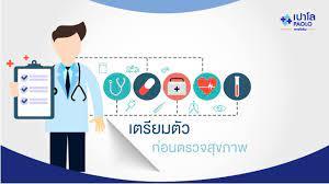 การเตรียมตัวก่อนตรวจสุขภาพ | โรงพยาบาลเปาโล - Paolo Hospital