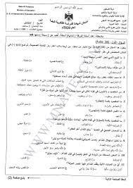 امتحان اللغة العربية الورقة الأولى - توجيهي فلسطين 2020|امتحان الثانوية  العامة 2020 - المناهج الفلسطينية، المنهاج الفلسطيني