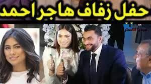 حفل زفاف الفنانه# هاجر احمد #ورقصها هي وعريسها #أبرز اللقطات# - YouTube