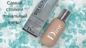 Самый <b>стойкий тональный крем</b>? Dior Backstage. Анна Корн ...