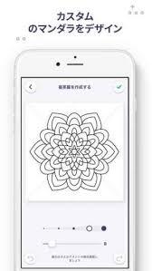 私塗り絵本 着色ゲーム Iphoneandroidスマホアプリ ドット