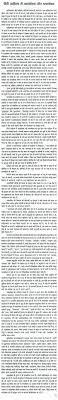 essay on idealism realism in hindi literature in hindi