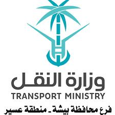 وزارة النقل فرع محافظةبيشة - YouTube