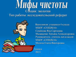 Презентация Исследовательский реферат Мифы чистоты