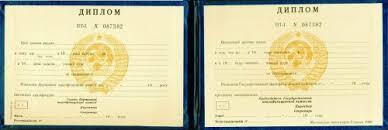 Диплом любого техникума училища СССР до года купить в  Диплом техникума училища СССР Образец до 1993 года лицевая сторона Цена 5000