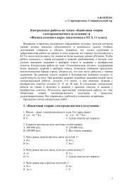 ТЕЗИСЫ Диссертации Буриева А М на тему Исследование деления ядра  Квантовая теория электромагнитного излучения