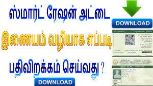 tnpds how to smart ration card smart ration card