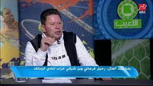 اللعيب - رضا عبد العال: موسيماني مدرب خفيف.. وباتشيكو لازم ياخد شنطته ويمشي