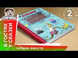 В Гостях у Сказки! <b>Издательство АСТ</b>. Обзоры Книг для Детей ...