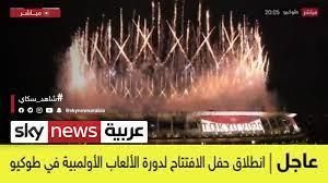 عاجل | انطلاق حفل الافتتاح لدورة الألعاب الأولمبية في طوكيو - YouTube
