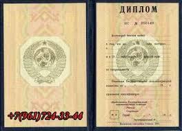 Купить диплом о высшем образовании ru diplomvuza do 1996 Диплом Советского