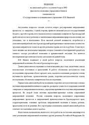 Рецензия на заказ в Краснодаре Пример готовой работы