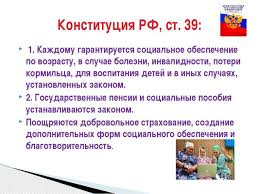 Презентация к уроку обществознания на тему Пенсионная система России  1 Каждому гарантируется социальное обеспечение по возрасту в случае болезн