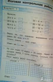 Демидова математика класс итоговая контрольная работа Большой  Планированиеработы в д с летом в гостях у сказки