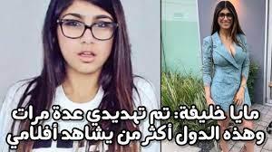 مايا خليفة تصدم النشطاء العرب بالحديث عن أكثر الدول التي تشاهد أفلامها  الإباحية - YouTube