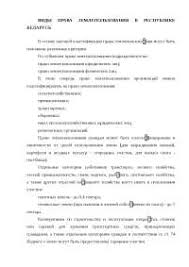 Государственная регистрация земельных участков прав на земельные  Виды права землепользования в Республике Беларусь реферат по теории государства и права скачать бесплатно сервитуты прекращение
