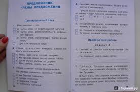 из для Русский язык класс Проверочные и контрольные работы  Иллюстрация 2 из 4 для Русский язык 2 класс Проверочные и контрольные работы ФГОС Лабиринт книги