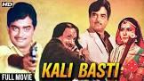 Reena Roy Kali Basti Movie