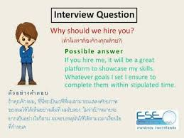 why should we hire you interview question interview questions and possible answers stelladimokokorkus