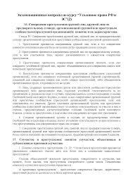 Реферат на тему Уголовное право РФ и ЗС docsity Банк Рефератов Это только предварительный просмотр