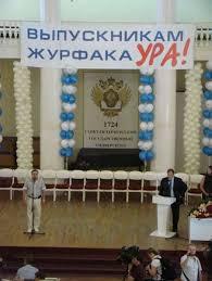 ФОТОАРХИВ Институт Высшая школа журналистики и массовых  Церемония вручения дипломов началась