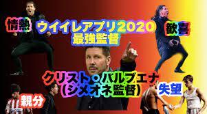ウイイレ 2020 アプリ おすすめ 監督
