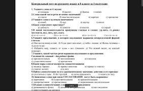Контрольная Работа по Русскому Языку Класс Как написать  Контрольный тест по русскому