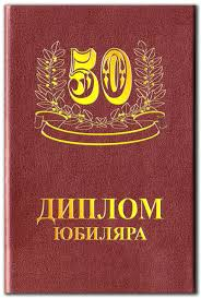 Сувенир Диплом Юбиляра лет st petersburg Сувенир Диплом Юбиляра 50 лет