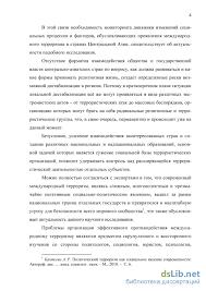 терроризм как угроза безопасности стран Центральной Азии Международный терроризм как угроза безопасности стран Центральной Азии