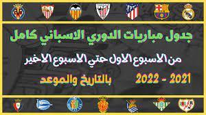 جدول مباريات الدوري الاسباني الموسم الجديد 2021-2022 - YouTube