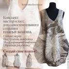 Выкройка платье-кокон