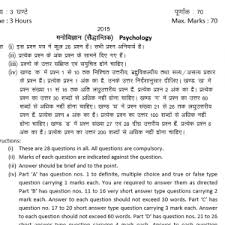 uttarakhand board sample papers test papers solved  uk board psychology previous year question paper
